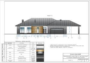 6 Пример проекта дизайн фасадов